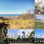 三浦アルプス・三浦半島のトレランルート一覧