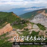 OSJ安達太良山トレイルレースに参加してきました【50km : DNF】
